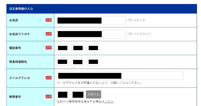 ➄購入者情報の入力画面