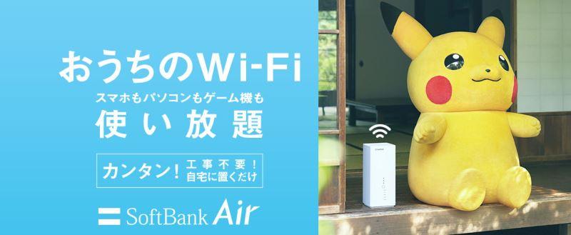 ソフトバンクのSoftBank Airにピカチュウ的なマスコットが起用