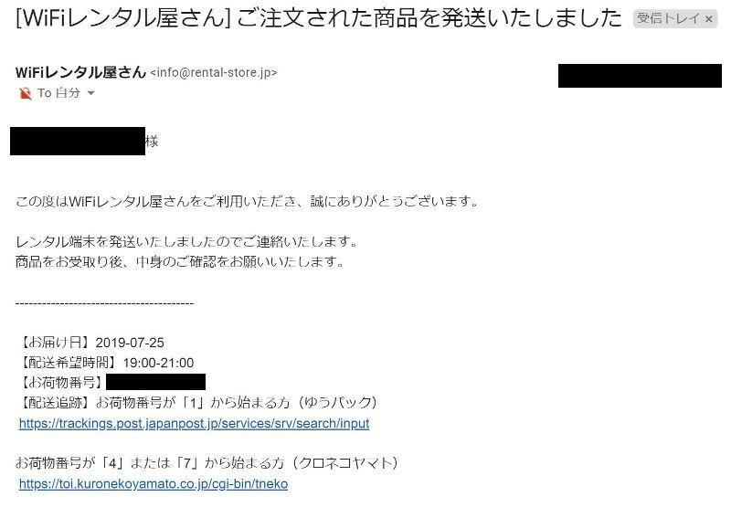 注文後WiFi発送時にレンタル屋さんから届くメールの内容と追跡番号