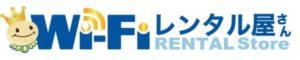 WIFiレンタル屋さんのロゴ