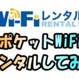 WIFiレンタル屋さんのロゴ_800_480