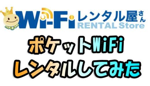 wifiレンタル屋さんでポケットWiFi借りてみた【流れをレビュー】