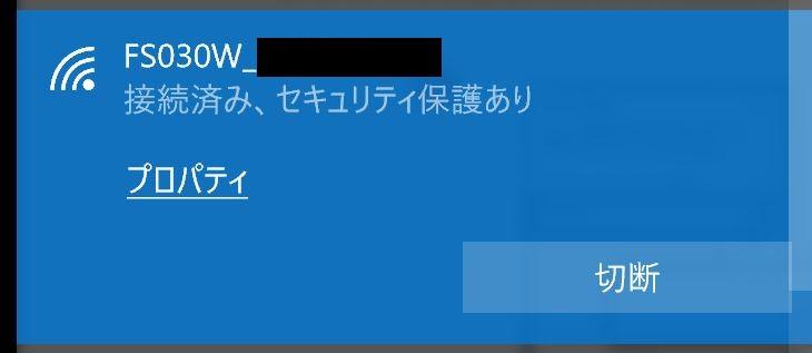 パソコンからNETXモバイルのポケットwifiに接続完了!
