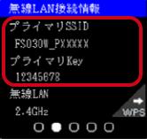 モバイルWiFiルーター『FS030W』のSSIDとセキュリティキー(パスワード)はディスプレイから確認する事が可能