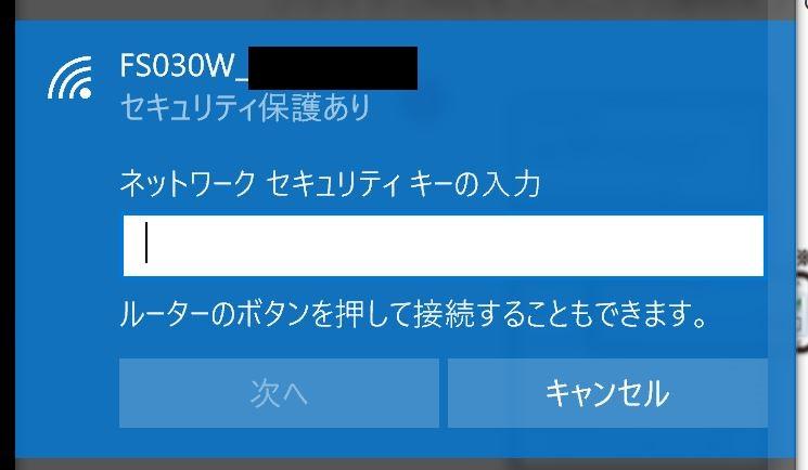 モバイルwifi画面に記載されているネットワークのセキュリティキーを入力する