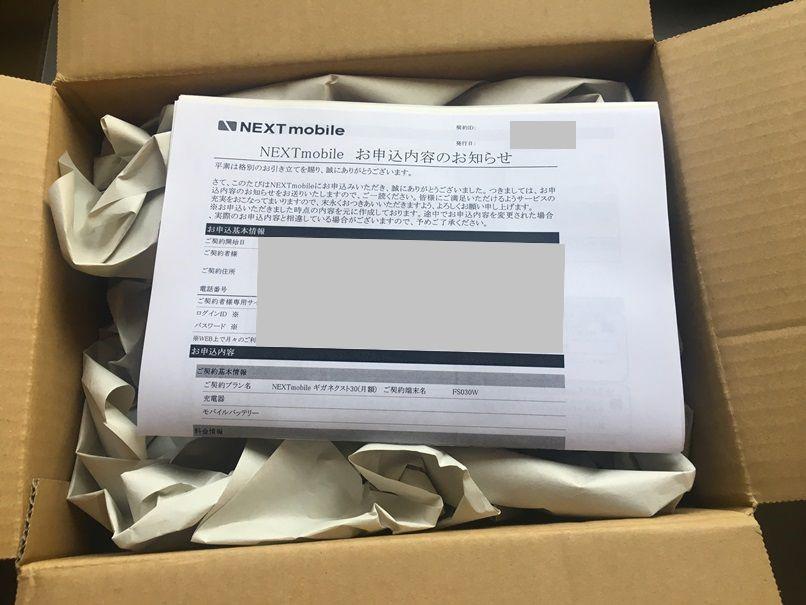 届いたNEXTモバイルの箱の中身は緩衝材たっぷり