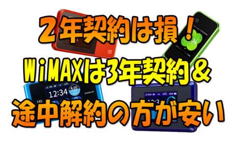 2年契約は損!WiMAXは3年契約&途中解約の方が安い♪
