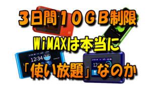3日間で10GB制限!WiMAX本当に使い放題なのか