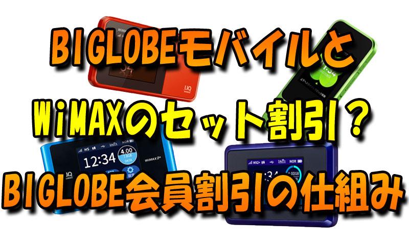 BIGLOBEモバイルとWiMAXのセット割引?BIGLOBE会員割引の仕組み