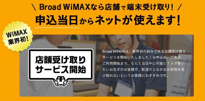Broad WiMAXで即日WiMAXルーターが利用可能な「店頭受取」サービスをやっている(業界初)
