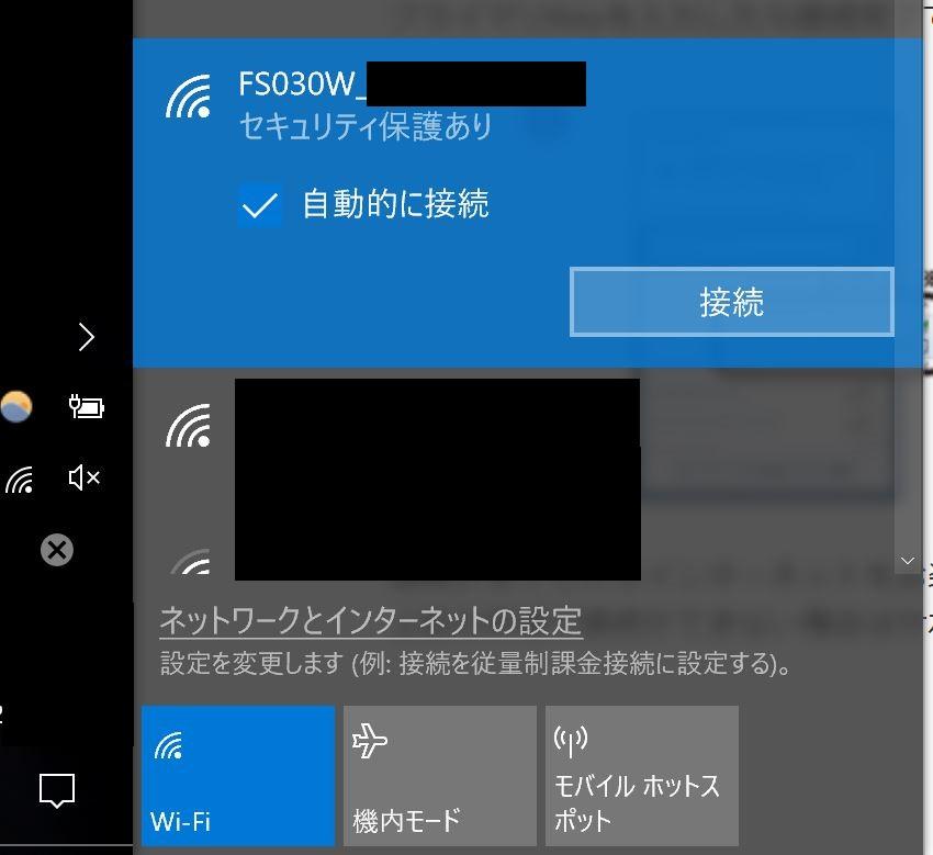 NEXTモバイルのポケットWiFiをパソコンに繋げる設定