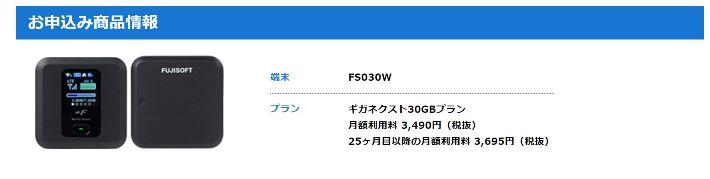 NEXTモバイルの申し込み時の「WiFi端末」は1種類!