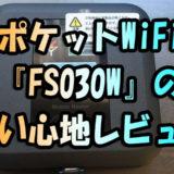 NEXTモバイルのwifiルーター_800_480