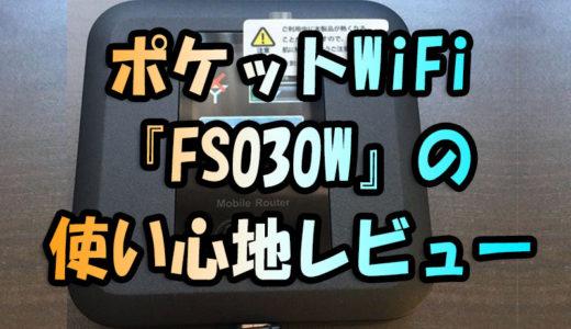 NEXTモバイルのポケットWiFi『FS030W』の使い心地『初期設定編』