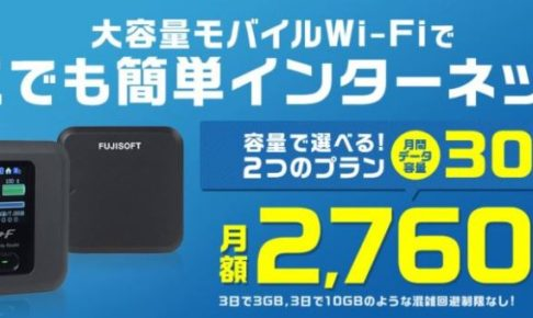NEXTモバイルは大容量モバイルwifi