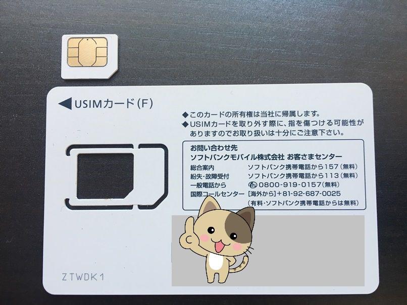 SIMカードはとがったもので押し込めば外れるがmicroサイズなので注意!