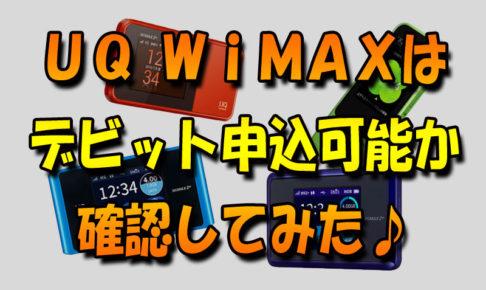 UQ WiMAXはデビットカードで申し込み可能か確認してみた