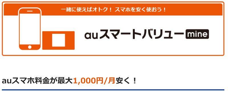 WiMAXとauを利用していると「auスマートバリューmine」で月額1,000円割引