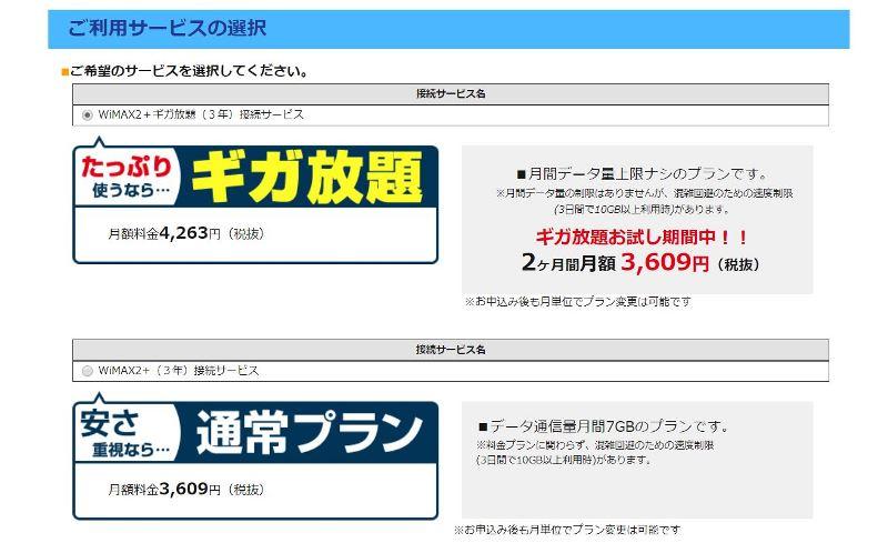 申込ページで料金プランを「無制限のギガ放題」か、月7GBの「通常プラン」から選択する