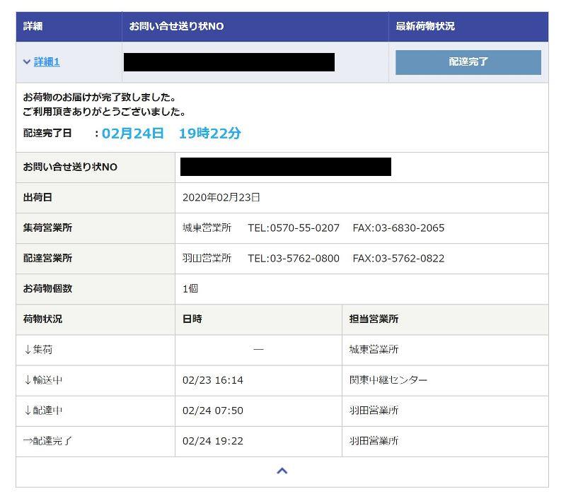 申込後は佐川で配送_配送状況が辿れるし、申込から1~2日で到着した