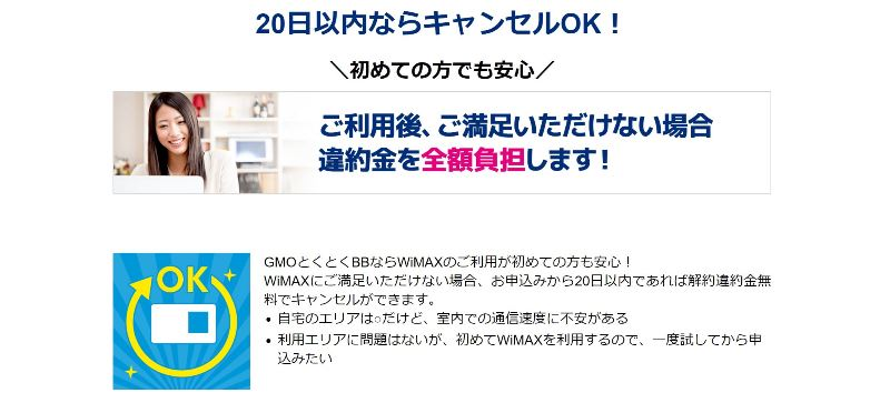 GMOとくとくBBのWiMAX「20日以内ならキャンセルOK!」