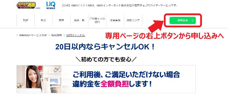 GMOとくBの20日間キャンセルOK専用ページの右上の「お申込み」ボタンから申込情報入力ページへ
