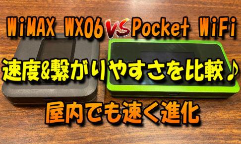 WiMAX-WX06--ポケットWiFiの速度&繋がりやすさを徹底比較♪屋内でも速く進化