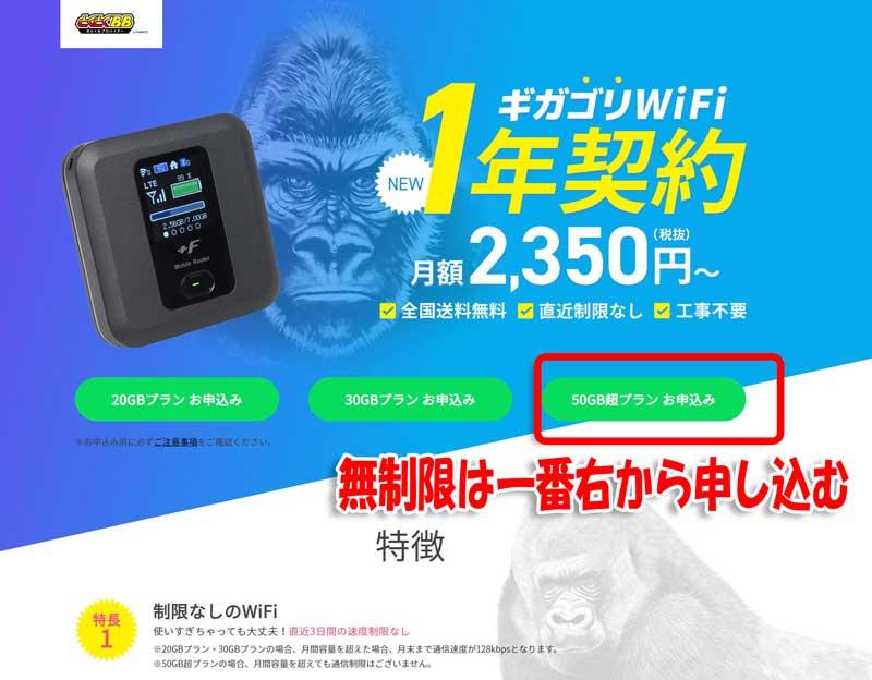➀GMOのギガゴリWiFiのトップページ_無制限なら一番右の「50GB超プラン-お申込み」から進む