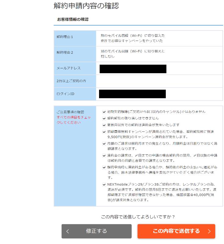 ➁ご契約解除申請内容の確認画面