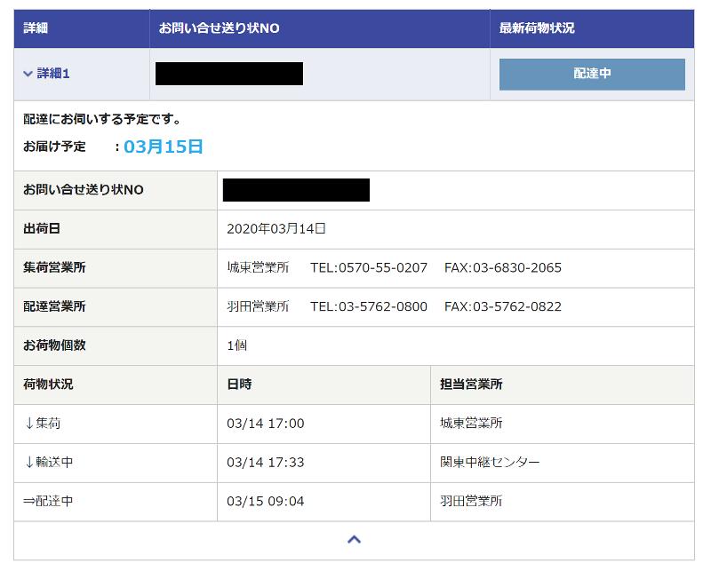 ギガゴリWiFiの端末の配送追跡状況の確認画面キャプチャ