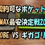 1年契約可なWiMAX&ポケットWiFi最安決定戦2020!BIGLOBE-VS-ギガゴリWiFi