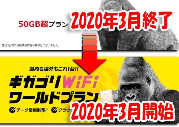 2020年3月にGMO「ギガゴリWiFi」の『50GB超プラン』が終了し、同時に『ワールドプラン』がスタート