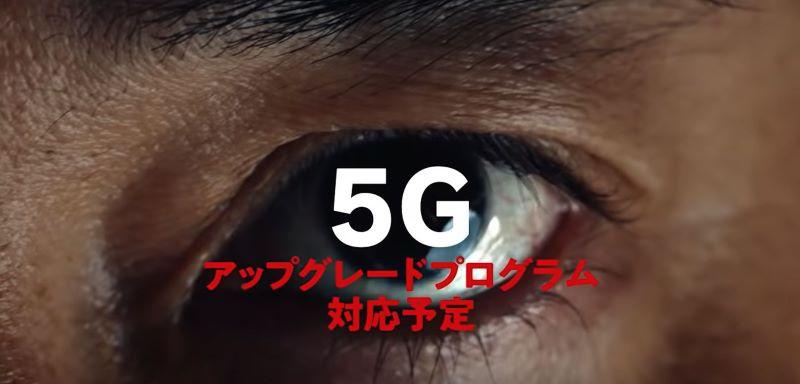 5Gアップグレードプログラム対応予定