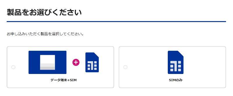 BIGLOBE WIMAX申込各フォームにも、確かに「データ端末+SIM」と「SIMのみ」の2つの選択肢がある