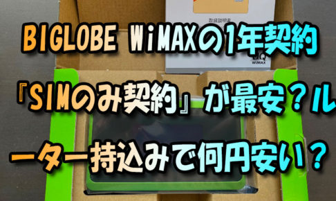 BIGLOBE-WiMAXの1年契約『SIMのみ契約』が最安?ルーター持込みでどこまで安い?