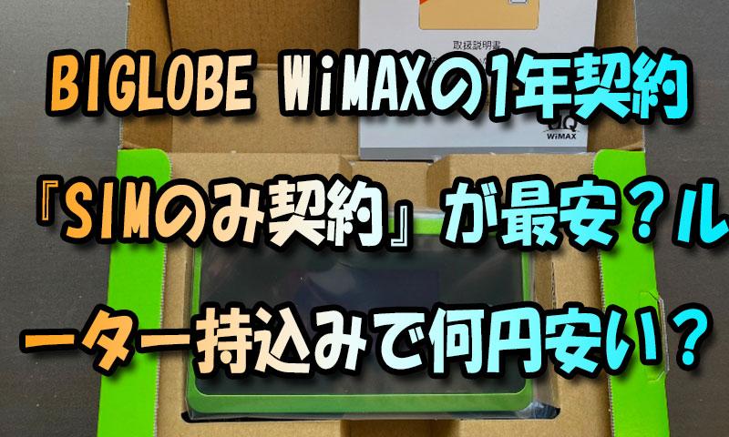 BIGLOBE WiMAXの1年契約『SIMのみ契約』が最安?ルーター持込みでどこまで安い?