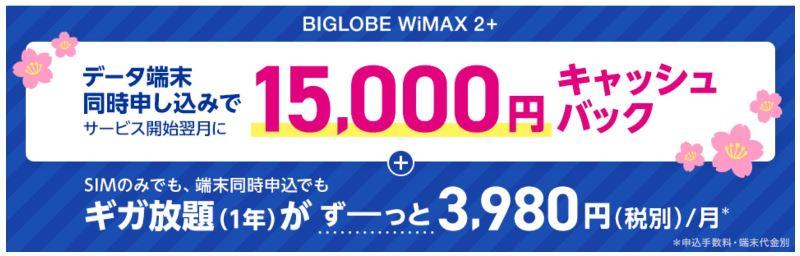 BIGLOBE WiMAX2+のギガ放題(1年)で端末セット契約時には15,000円キャッシュバック