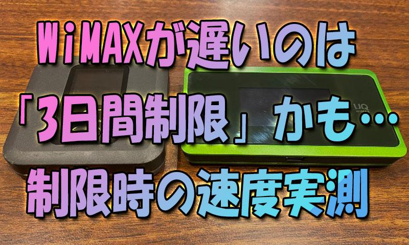 WiMAXが遅いのは「3日間制限」かも…通信制限時の速度実測とできる事
