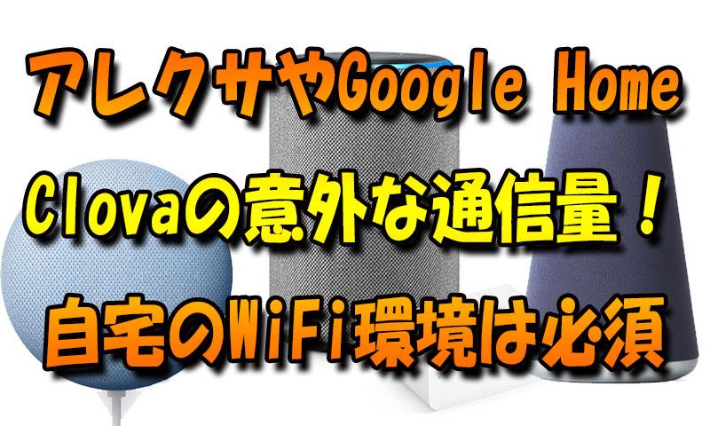 意外なアレクサ(Alexa)やGoogle-Home、Clovaの通信量!自宅のWiFi環境は必須