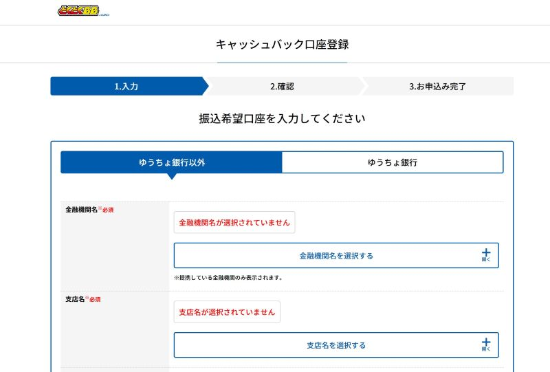 ★キャッシュバック振込先の口座情報の入力画面