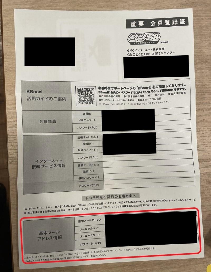 これが登録証!一番下に基本メールアドレスのパスワードなどの情報が記載されていた