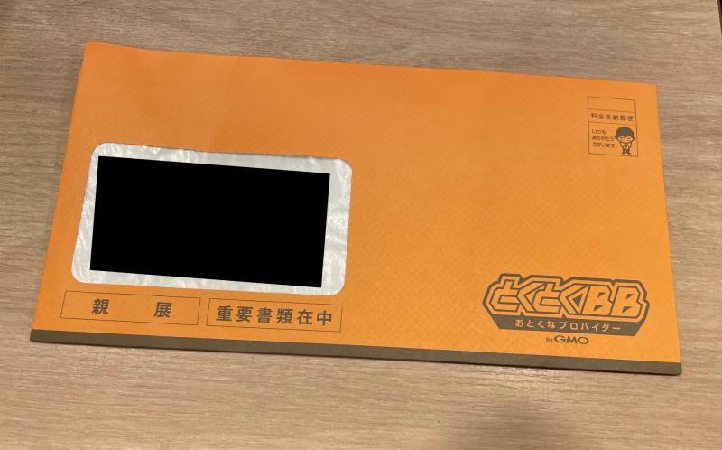 再発行した登録証はオレンジ色の封筒で郵送されてきた