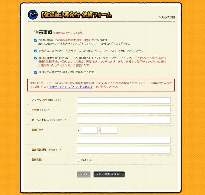 登録証再発行の申請画面