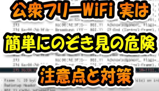 公衆WiFi(フリーWiFi) 実は簡単に中をのぞき見の危険 注意点と対策