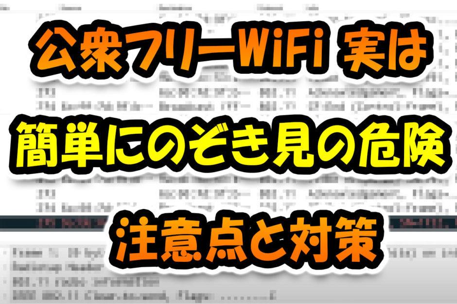 公衆WiFi(フリーWiFi)-実は簡単に中をのぞき見の危険 注意点と対策