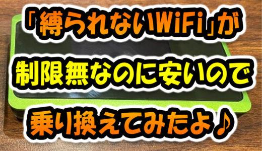 遂に二千円台突入!「縛られないWiFi」が制限無なのに安いので乗り換えてみた