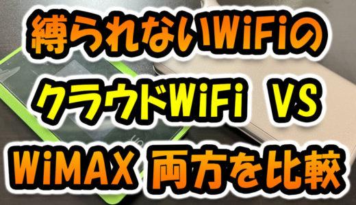 縛られないWiFi「クラウド30GB」 VS「WiMAX」両方を使ってどちらがいいか比較